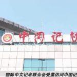 国际中文记者联合会访问中国记者协会