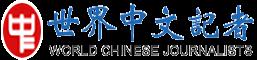 世界中文记者