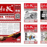 葡新华人传媒集团访问记