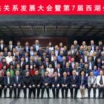 协会顾问马胜荣、常务副主席刘江、秘书长勾芍人博士出席中国公共关系发展大会