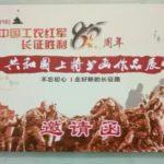 协会副主席滕飞出席中国上将书画展全国巡展上海站开幕式