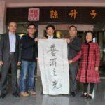 """国际中文记者联合会副主席赖连金博士受邀勐海 """"陈升茶业""""十周年庆"""