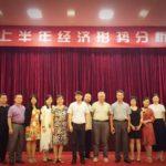 协会副主席刘江在杭主持2016上半年经济分析会