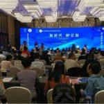 协会副主席赖连金博士出席第十届海峡论坛第六届公益论坛