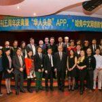"""荷兰《联合时报》举行创刊五周年庆典暨""""华人头条""""APP正式发布会"""
