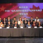 中国广电代表团莅临加拿大国家电视台考察访问
