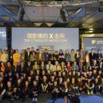 首届XMOV世界微影像节在中国大连完美开幕