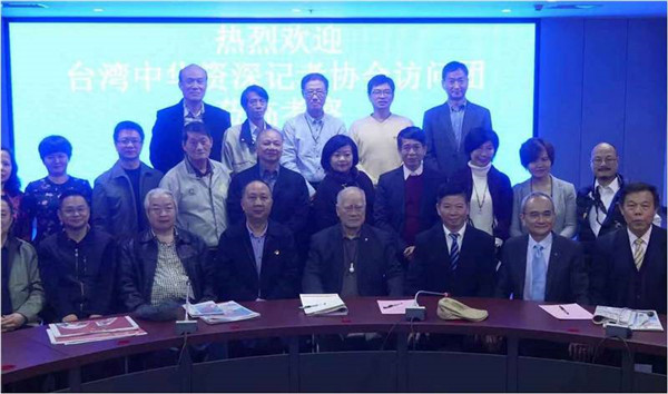 台湾中华资深记者协会访问河南-中国传真