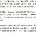 台湾中央社堕落为一个胡言乱语的自媒体机构?